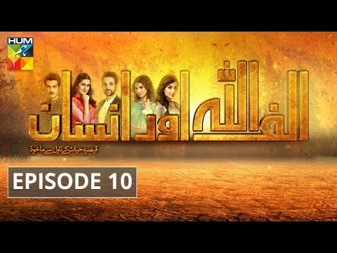alif-allah-aur-insaan-episode-#10-hum-tv-drama