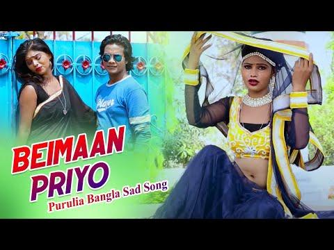 বেইমান পিয়া পিয়া  | Beimaan Piya | Santana Mondol | New Purulia Bangla Sad Video Song 2018