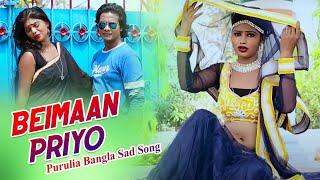বেইমান পিয়া পিয়া beimaan piya santana mondol new purulia bangla sad video song 2018
