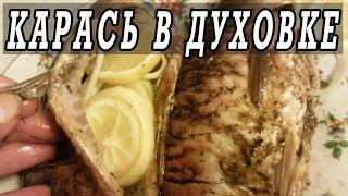 Карась в духовке с лимоном и луком. Как приготовить карася.