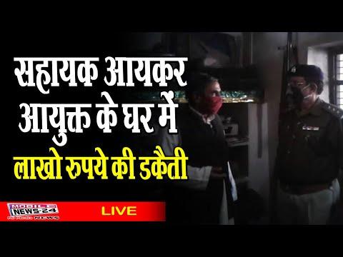 सहायक आयकर आयुक्त के घर में  लाखो रुपये की डकैती | Fatehpur | UP news | Mobile News 24