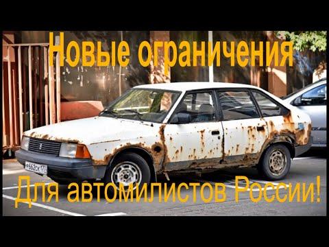 Запрет на старые автомобили с 1 марта 2020 года.