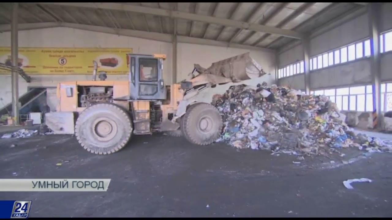 Сортировка мусора в Караганде
