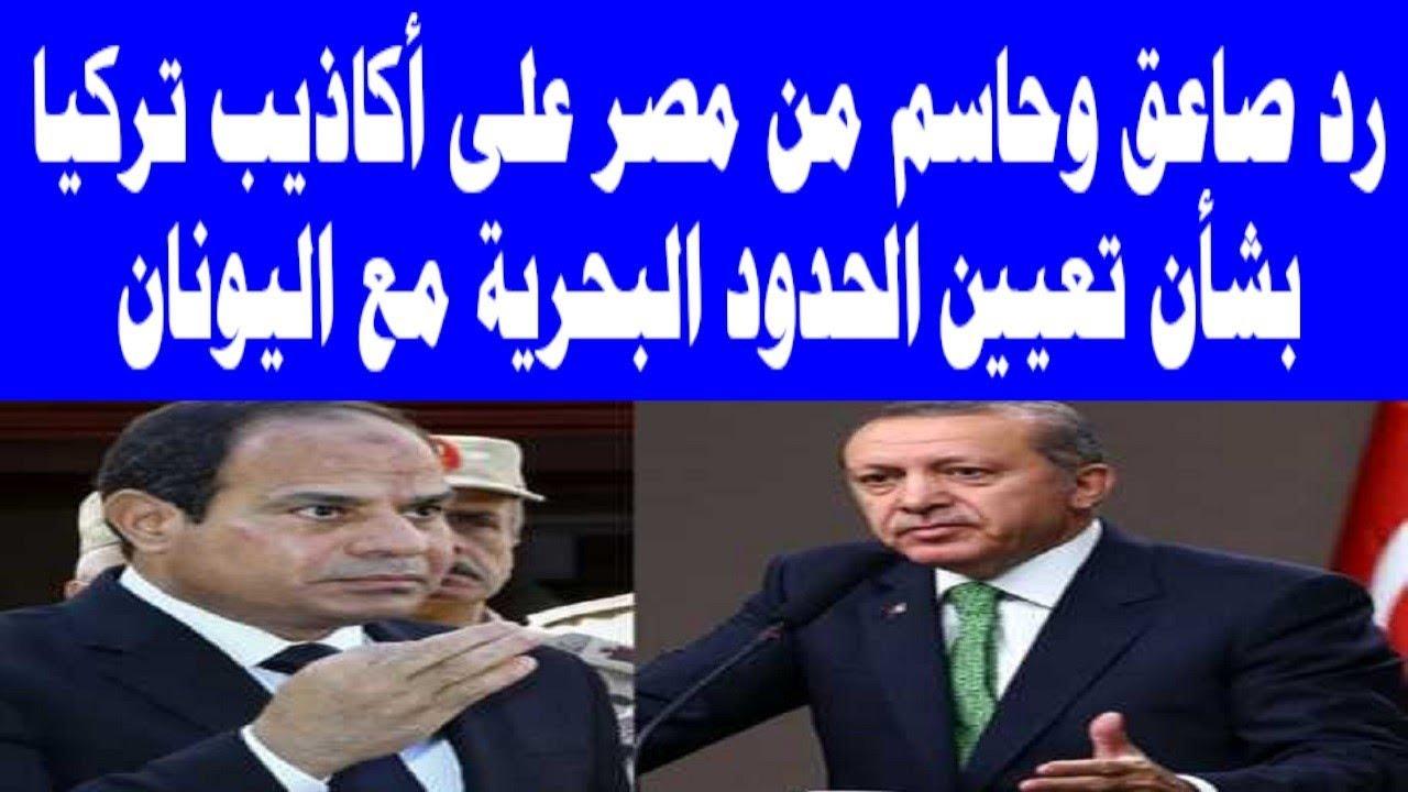 رد مصر على تركيا بشأن تعيين الحدود البحرية مع اليونان