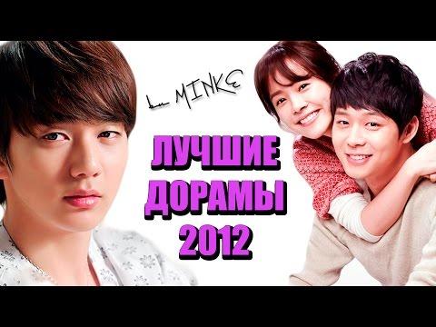 ТОП 10 ЛУЧШИХ ДОРАМ 2012 ГОДА по моему мнению