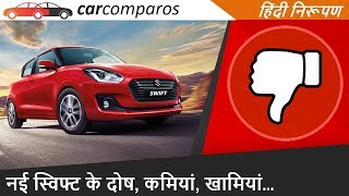 नई स्विफ्ट के दोष कमियां new swift 2018 faults negatives problems hindi review maruti suzuki