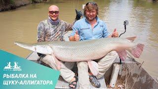 Панцирная щука и аллигатор гар. Рыбалка на Миссисипи(http://royal-safari.com/blog/costa-risa/otchet-o-ryibalke-na-gaspara-26-oktyabrya-2012-goda/#0 Благодаря компании ROYAL SAFARI, у российских ..., 2013-11-07T20:05:08.000Z)