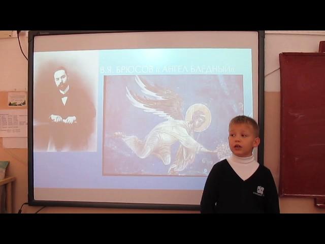Изображение предпросмотра прочтения – АндрейБолотов читает произведение «Ангел бледный (Ангел бледный, синеглазый…)» В.Я.Брюсова