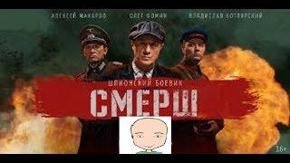 """Дядя Вася о сериале """"Смерш"""""""