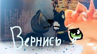Лпс клип ВЕРНИСЬ