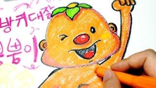 방귀대장 뿡뿡이 그리기 Farting King Pung Pung Drawing 라임튜브 LimeTube