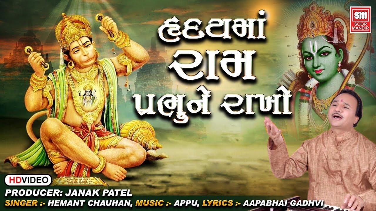 શ્રી રામ ભજન   Hriday Ma Ram Prabhune Rakho   Hemant Chauhan