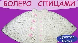 Вязание спицами ажурного болеро для девочки //  knitting baby bolero