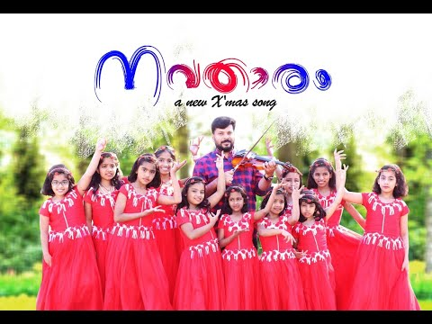 NAVATHARAM | AJU JACOB | DANIEL DAVID | PRINCE DANIEL | New Christmas Song 2019 Malayalam