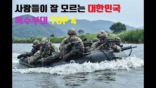 일반인이 잘모르는 대한민국 특수부대 TOP4( South Korea Special Forces)