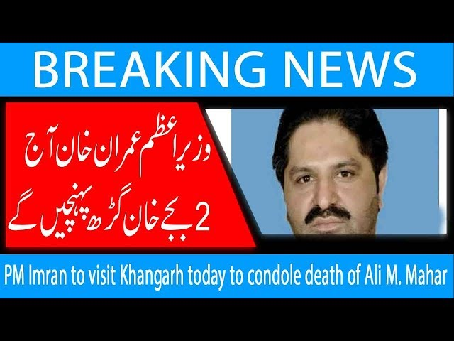 PM Imran to visit Khangarh today to condole death of Ali M. Mahar | 19 June 2019 | 92NewsHD