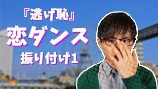 【逃げ恥】恋ダンス 振り付けレッスン1 thumbnail