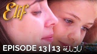 Elif Episode 13 (Arabic Subtitles)   أليف الحلقة 13