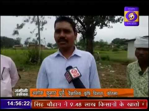 Ground Report Madhya Pradesh: Soil Health Card Scheme Anuppur