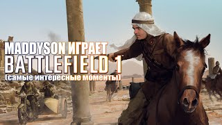 MehVsGame играет в Battlefield 1 beta самые интересные моменты