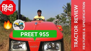 PREET 955 Review - Features and Specifications