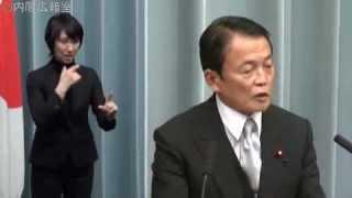 第2次安倍内閣閣僚記者会見「麻生太郎大臣」
