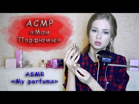 #23 АСМР Моя коллекция парфюмов, духи, любимые ароматы (триггеры, постукивания) // ASMR My parfums