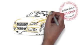 Автомобиль аудиaudi онлайн  Как легко карандашом нарисовать ауди(СМОТРЕТЬ АВТОМОБИЛЬ АУДИ ОНЛАЙН. Как правильно нарисовать автомобиль ауди онлайн поэтапно. http://youtu.be/vUdPy6Sdmec..., 2014-10-03T10:47:31.000Z)