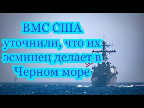 ВМС США уточнили, что их эсминец делает в Черном море.