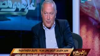 على هوى مصر - سميح ساويرس : الجيش شغال قطر .. ولولاة لما كنا وجدنا عدد كبير من المصانع