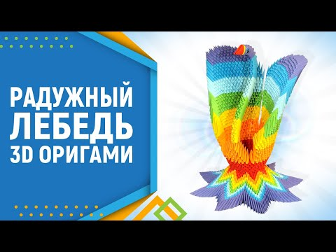 Модульное оригами радужный лебедь схема сборки пошаговые фото