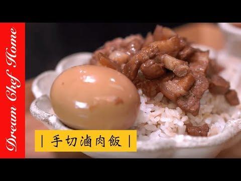 【夢幻廚房在我家】台式經典小吃 手切滷肉飯 古早味魯肉飯! Braised pork over rice