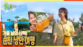 [2TV 생생정보] 가을 날의 산책! 순천 낭만 여행! | KBS 211011 방송