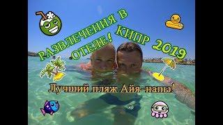 VLOG Чем заняться в отеле Кипр 2019 Отель Tasia Maris Beach 4 Снорклинг Айя напа 2019