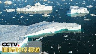 [国际财经报道]热点扫描 格陵兰岛巨大冰川14年缩短超10公里| CCTV财经