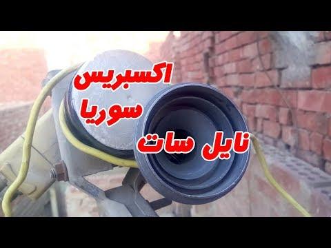 استقبال القمر اكسبريس 11 غرب لمشاهدة قناة Syria Sport مع النايل سات لمشاهدة كاس العالم بتعليق عربي thumbnail