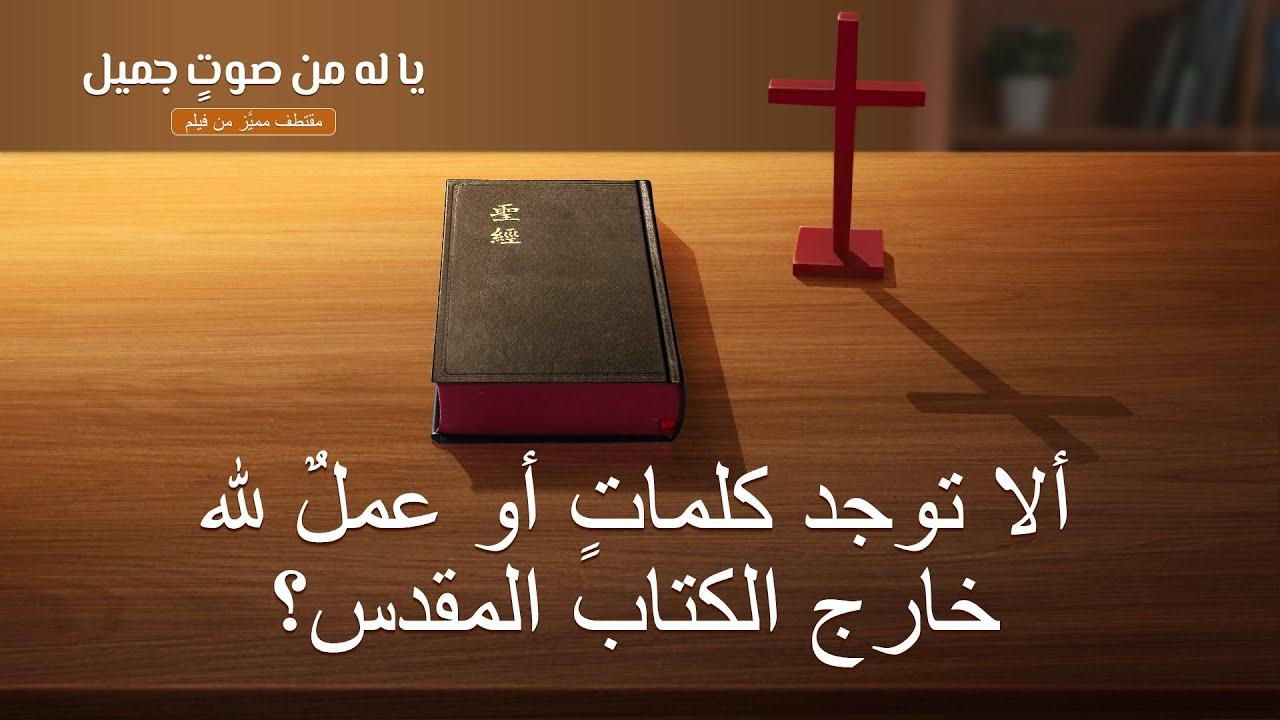 فيلم مسيحي | يا له من صوتٍ جميل | مقطع 3: ألا توجد كلماتٍ أو عملٌ لله خارج الكتاب المقدس؟