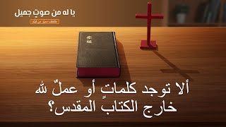 مقطع من فيلم مسيحي | يا له من صوتٍ جميل | ألا توجد كلماتٍ أو عملٌ لله خارج الكتاب المقدس؟