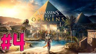 Assassin's Creed Origins -#4- Lucha Desastrosa!