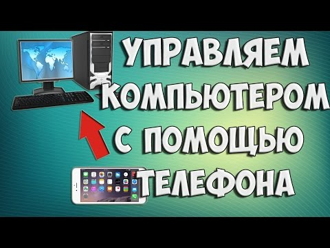 Как управлять компьютером с помощью телефона / планшета | Vlad DIY