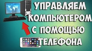 видео Как управлять компьютером через телефон? Современные телефоны. Программа для удаленного управления компьютером TeamViewer