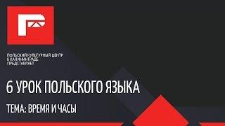 Урок польского языка 6. Время, часы