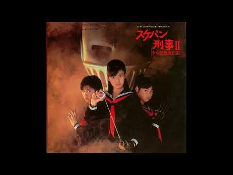 Sukeban Deka II Shoujo Tekkamen Densetsu (Season 2) Original Soundtrack [Full Album]