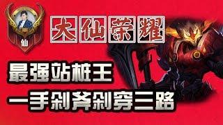 【大仙荣耀】打野典韦最强站桩王,大仙一手剁刀斧,剁穿三路!