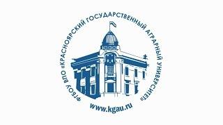 Об ФГБОУ ВО «Красноярский ГАУ» (KrasGAU2017)