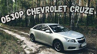 Обзор Chevrolet Cruze 2012.  Кореец с Американской душой!