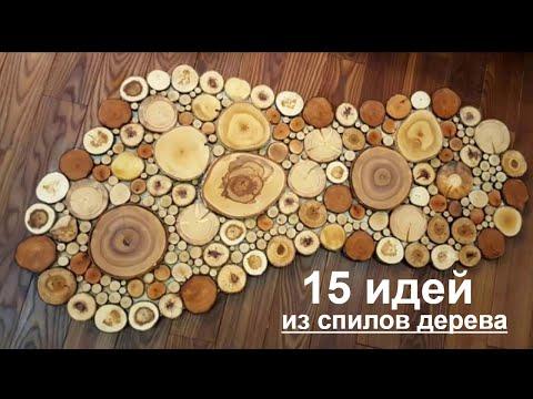 Изделия из спилов дерева своими руками
