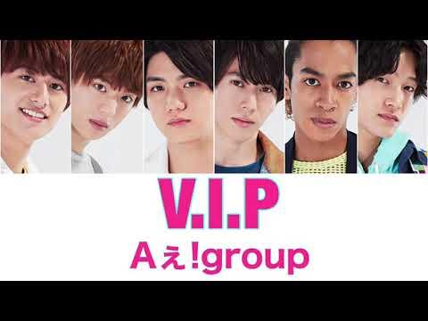V.I.P [B.A.D] Aぇ! group 歌詞パート・歌割り