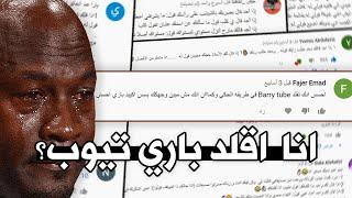 نقرأ قصف جبهات المتابعين من التعليقات !!