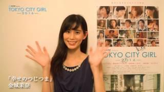 「幸せのつじつま」にご出演されている金城茉奈さんから 映画公開を楽し...